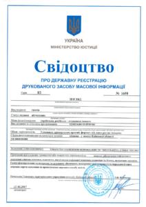 svidoststvo-212x300 Про нас