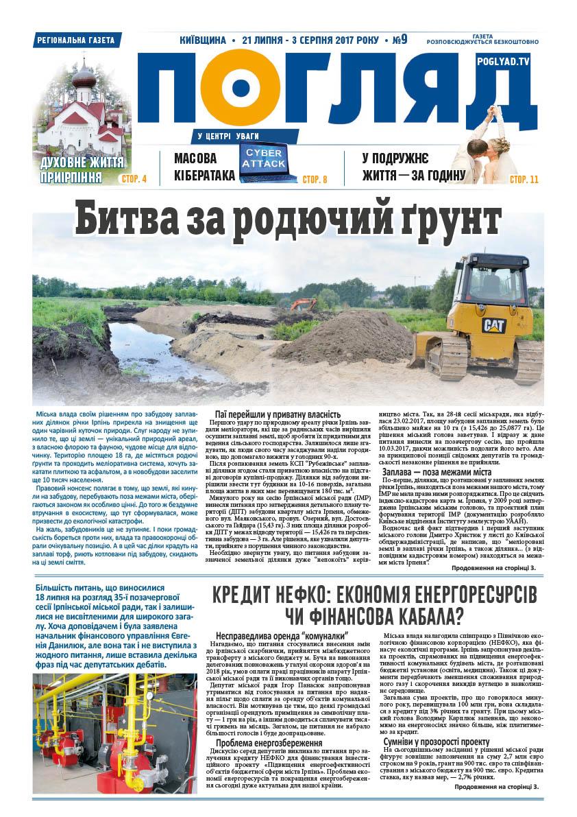 Газета «Погляд», 21 липня – 3 серпня