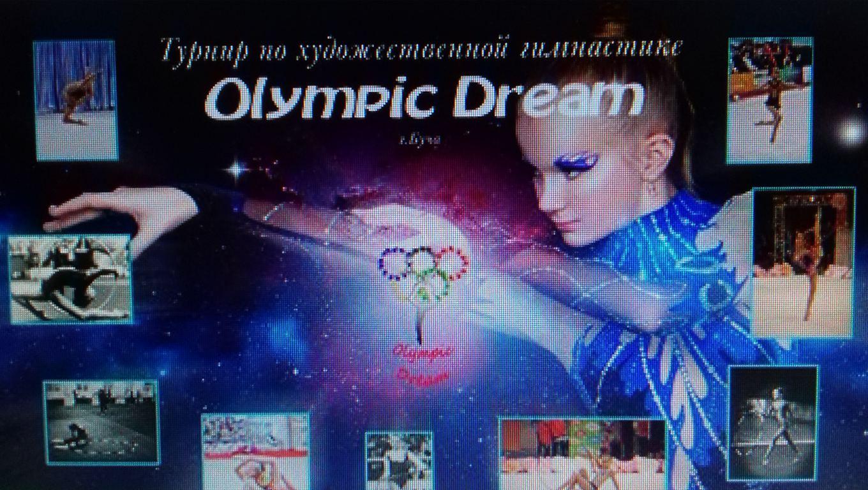 У Бучі відбудеться ІІ Всеукраїнський турнір з художньої гімнастики -  - 3 5