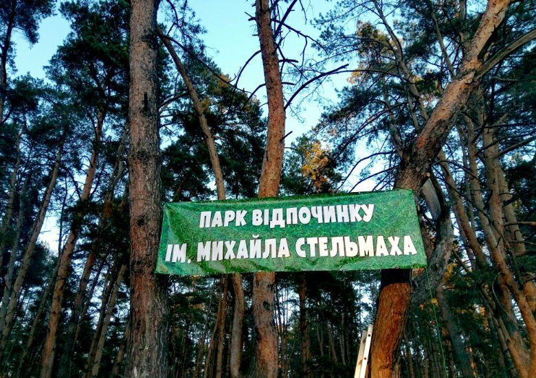 6 21 квітня Приірпіння долучиться до Всеукраїнської акції «За чисте довкілля»