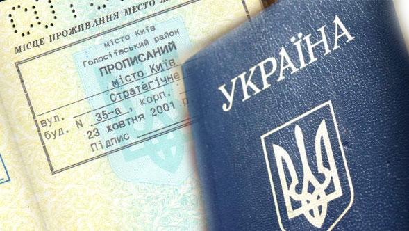7 Нові правила прописки в Україні: терміни та перевірки