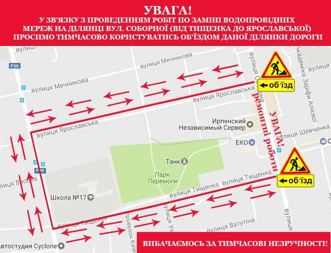 Soborna-perekryta-shema В Ірпені по вулиці Соборній перекрито авторух у зв'язку з ремонтом