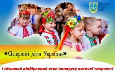 «Яскраві діти України»: в Ірпені пройде відбірковий етап конкурсу дитячої творчості