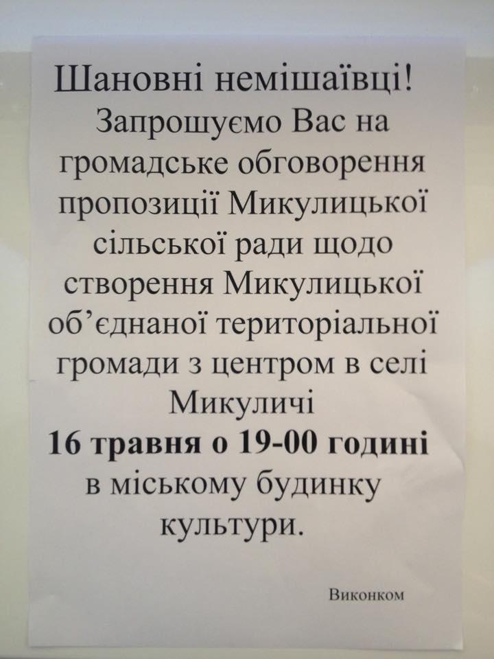 1605_gromadski-obgovorennya У Немішаєвому пройдуть громадські обговорення щодо пропозиції створення Микулицької ОТГ з центром в с. Микуличі