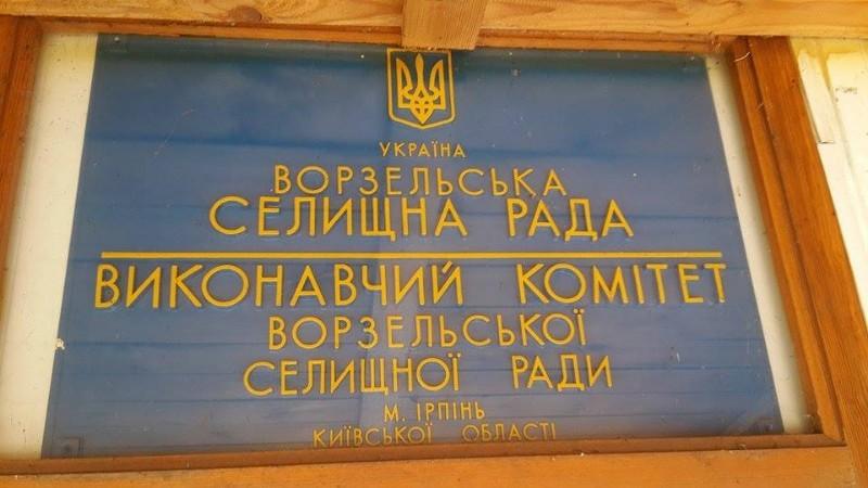 Відбулася 39-а сесія Ворзельської селищної ради