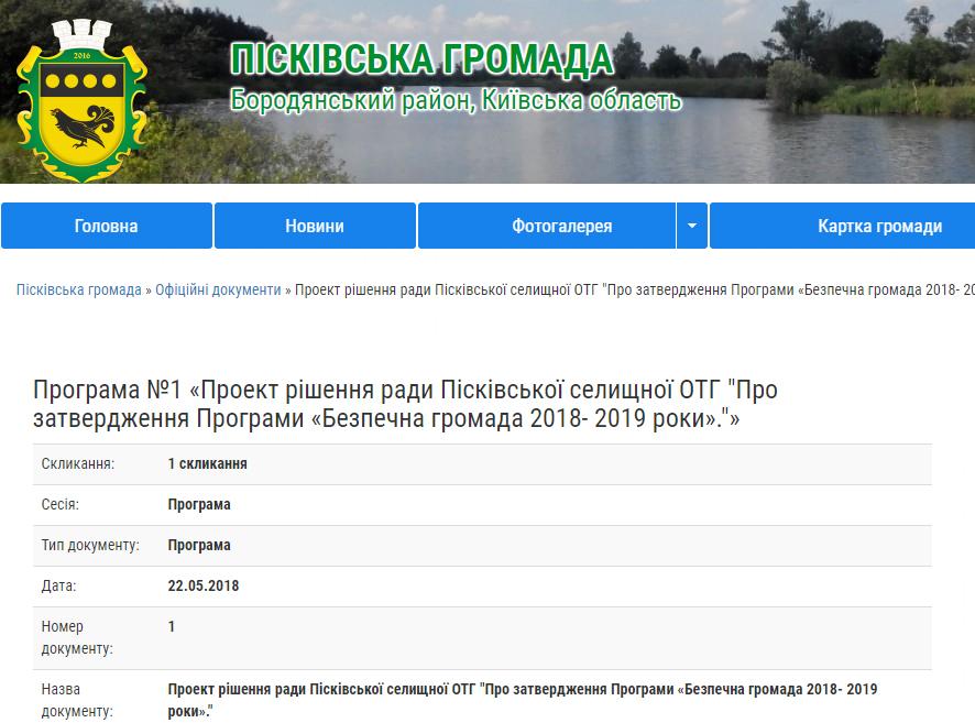 2405_bezpechna-gromada Пісківська селищна ОТГ виділить 902 тис. грн. на проект Програми «Безпечна громада»