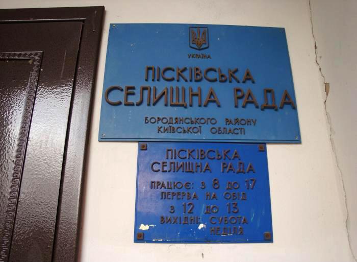 2405_bezpechna-gromada_2-1 Пісківська селищна ОТГ виділить 902 тис. грн. на проект Програми «Безпечна громада»