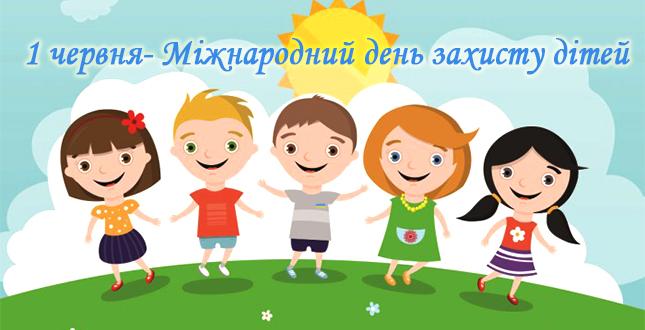 У Гостомелі святкуватимуть День захисту дітей