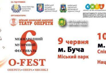 """У Бучі відбудеться Міжнародний музичний фестиваль """"О-Фест"""""""