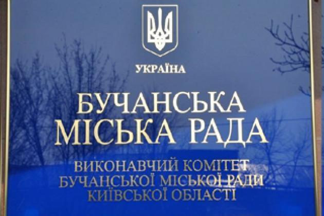 8-4 31 травня відбудеться 40-ва сесія Бучанської міськради