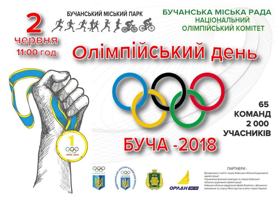 """2 червня у Бучі пройде фінальна частина обласного """"Олімпійського дня-2018"""""""