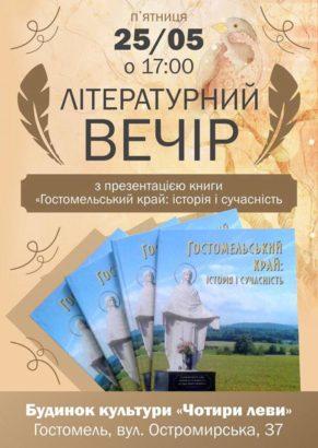 """У """"Чотирьох левах"""" відбудеться презентація книги """"Гостомельський край: історія та сучасність"""""""