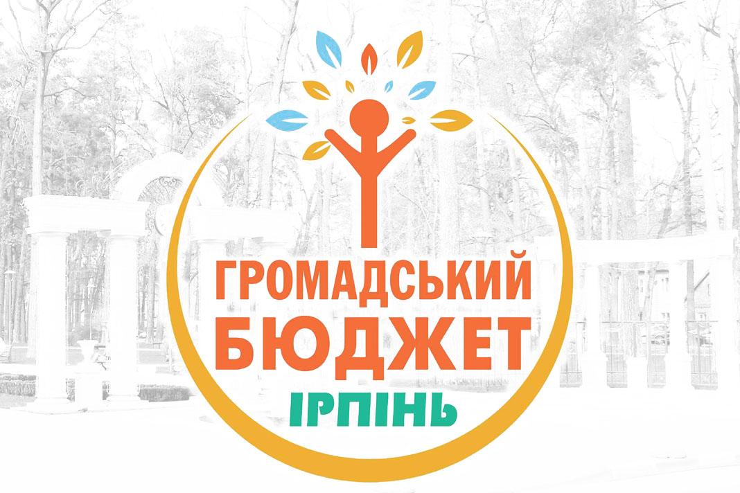Grom-byudzhet-2018 Ірпінці голосуватимуть за проекти, кошти на реалізацію яких передбачено громадським бюджетом