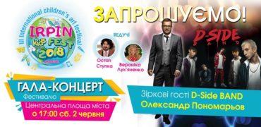 """У нашому місті пройде дитячий мистецький фестиваль-конкурс """"Irpin Kids Fest"""""""