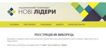 """Телепроект """"Нові лідери"""" викликав дискусії серед представників ірпінської громади"""