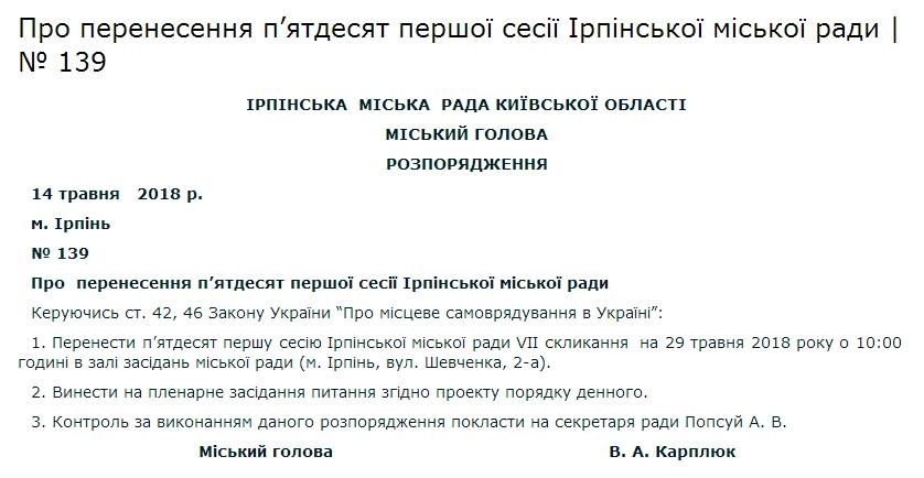 Влада зберігала інтригу до останнього: 51-ша сесія Ірпінської міської ради перенесена на 29 травня