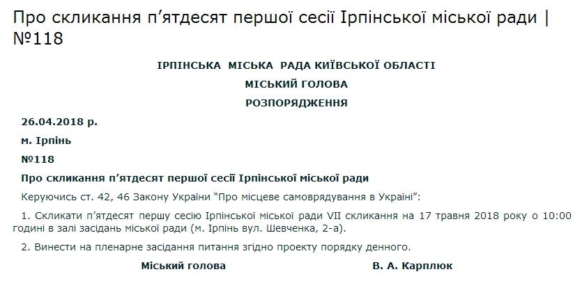 Чи відбудеться 17 травня 51-ша сесія Ірпінської міської ради? - сесія, Приірпіння, київщина, ірпінь, Ірпінська рада, ирпень - Sesiya 51 rozporyadzh