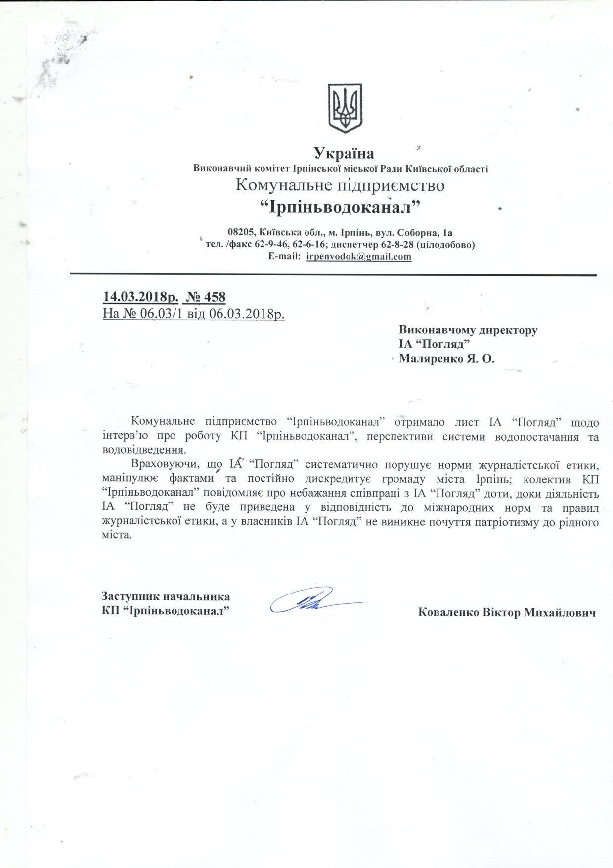 """Vodokanal-Poglyad У Приірпінні з кранів тече """"отрута"""": вода не відповідає державним стандартам"""
