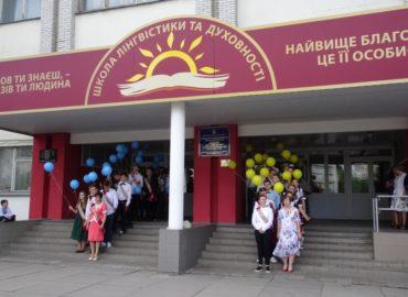 Останній дзвоник в Ірпінській школі №12: у добру путь з набутими знаннями