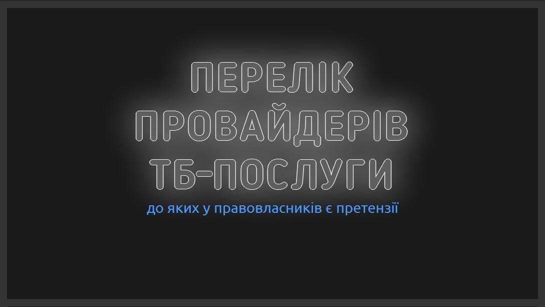 0806_provajdery Nemicom з Бородянщини потрапив у список провайдерів-піратів