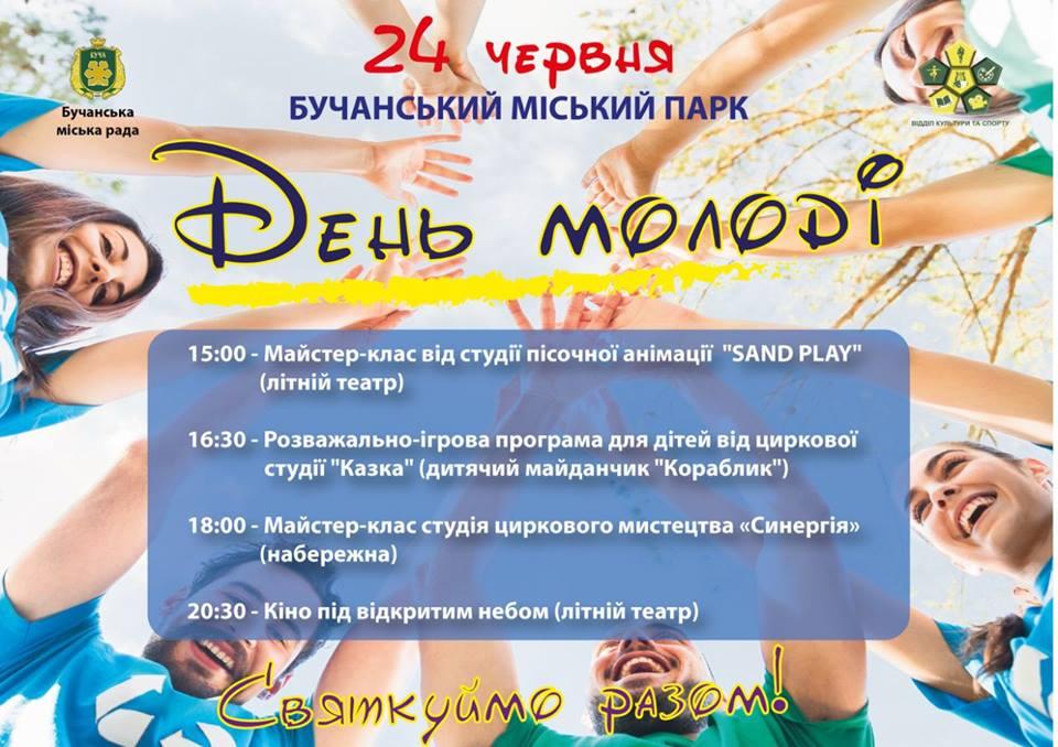 24 червня в Бучанському міському парку відзначатимуть День молоді