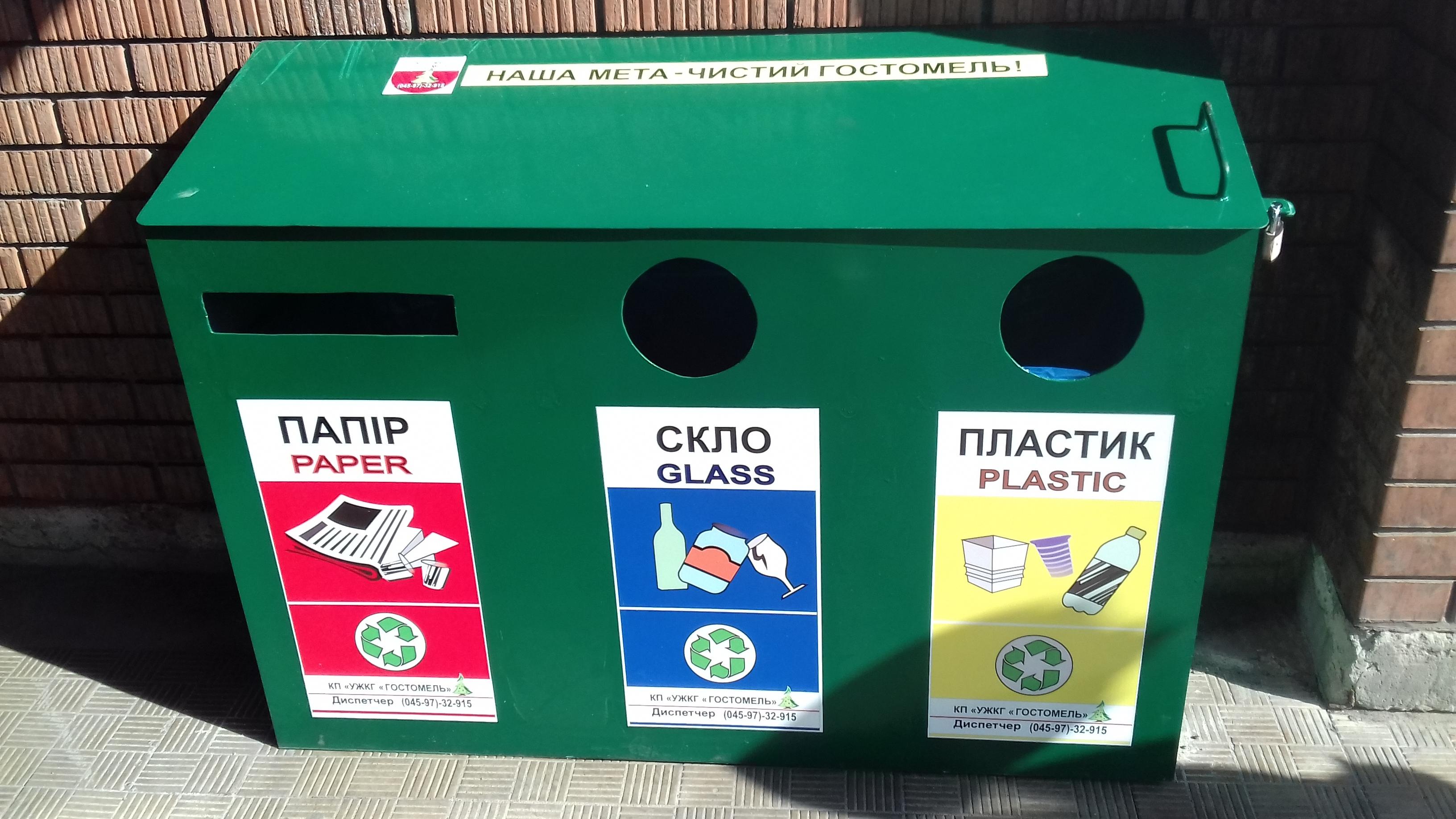 На гостомельських зупинках з'явилися контейнери для роздільного збору сміття - роздільний збір побутових відходів, КП «УЖКГ Гостомель», контейнери - 10 2