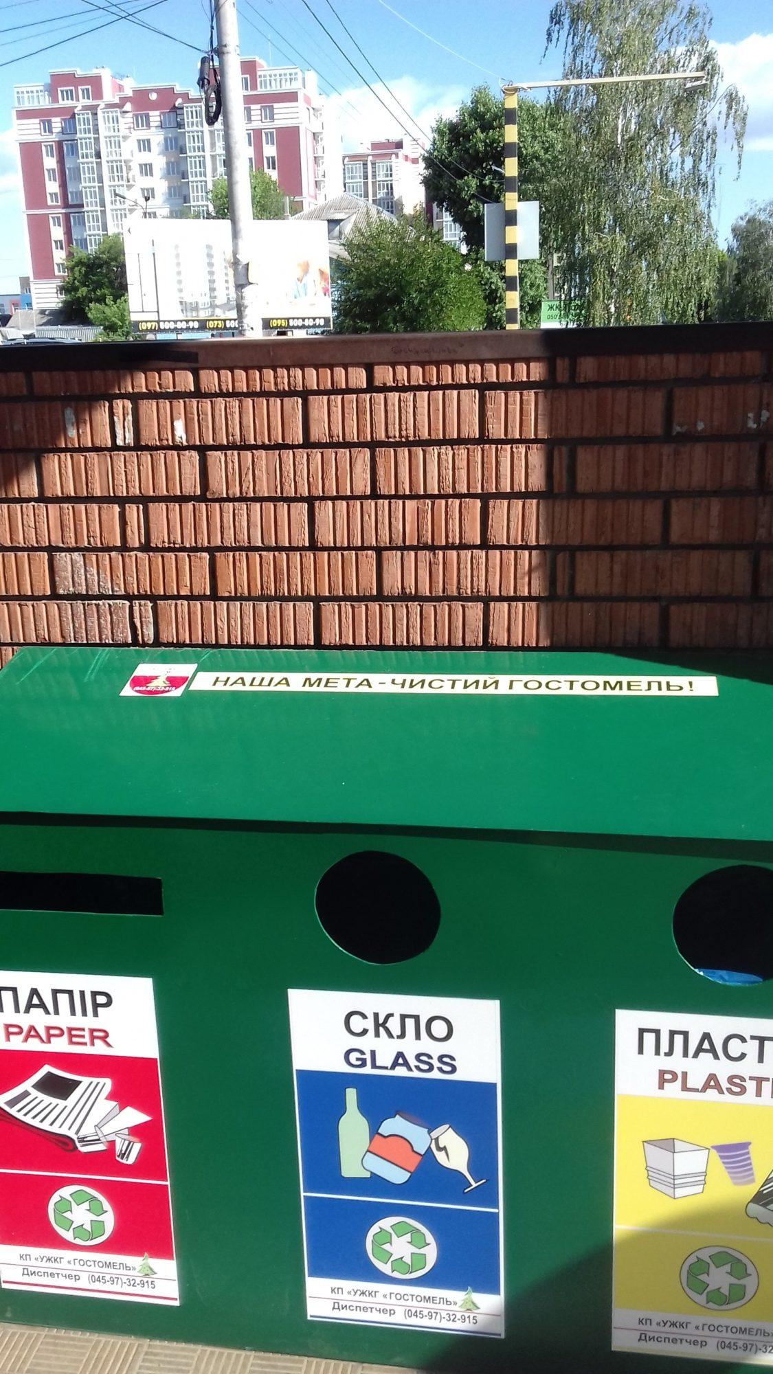 На гостомельських зупинках з'явилися контейнери для роздільного збору сміття - роздільний збір побутових відходів, КП «УЖКГ Гостомель», контейнери - 11 1125x2000