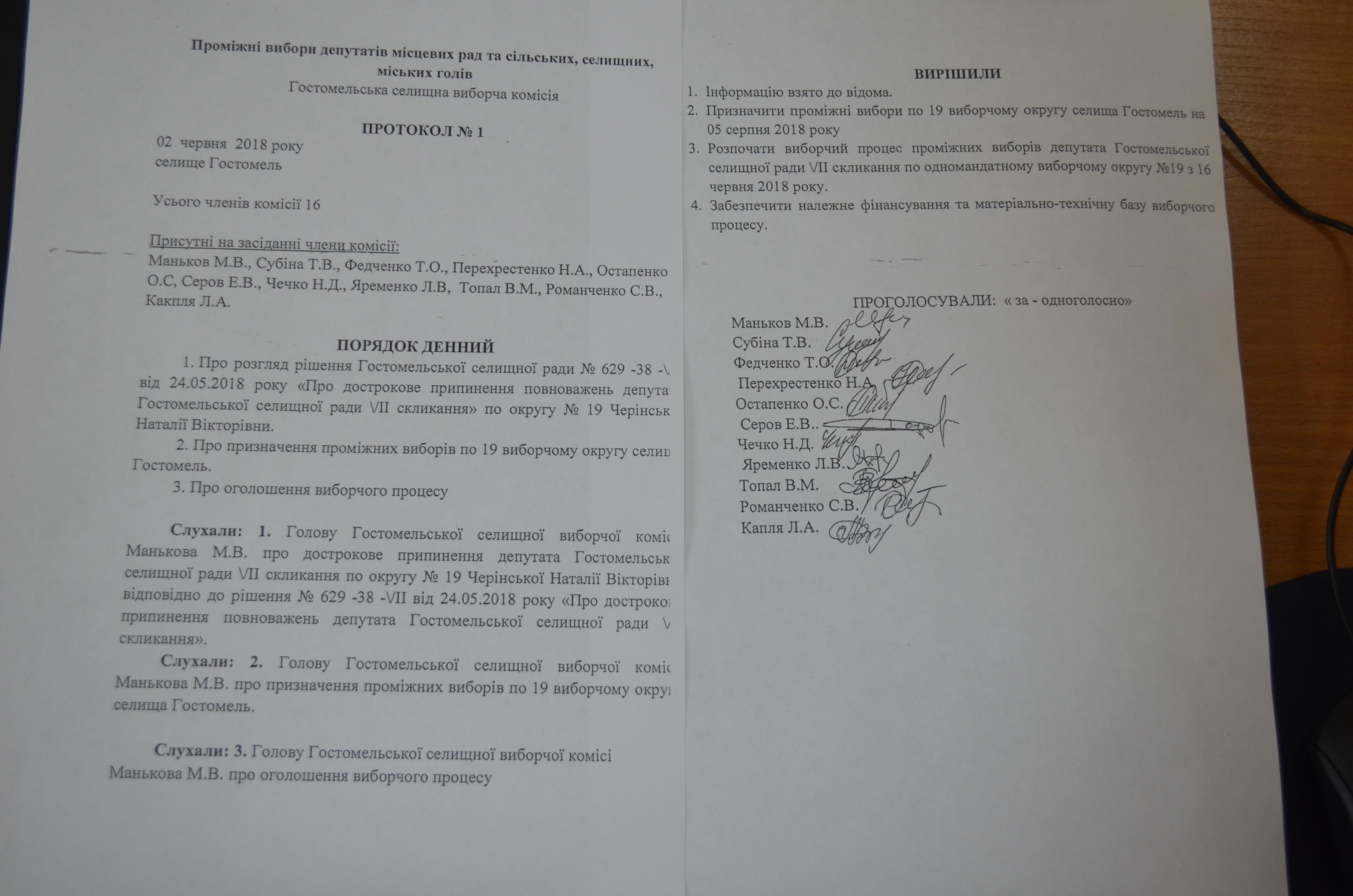 У Гостомелі 5 серпня відбудуться проміжні вибори депутата округу №19