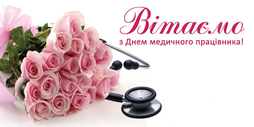 Вітаємо з Днем медичного працівника! - професійне свято, День медичного працівника - 1497617339 z dnem medpracyvnika