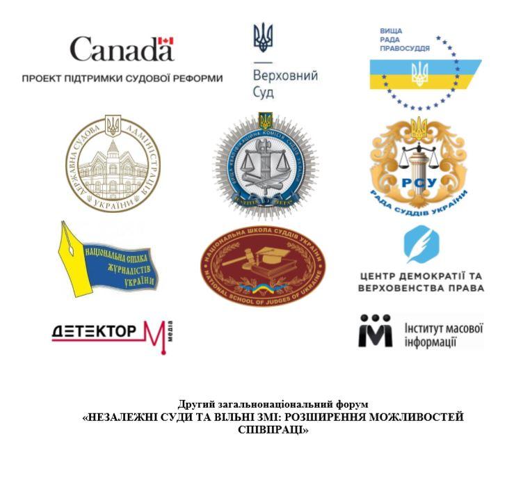 5-6 Незалежні суди та вільні ЗМІ: розширення можливостей співпраці