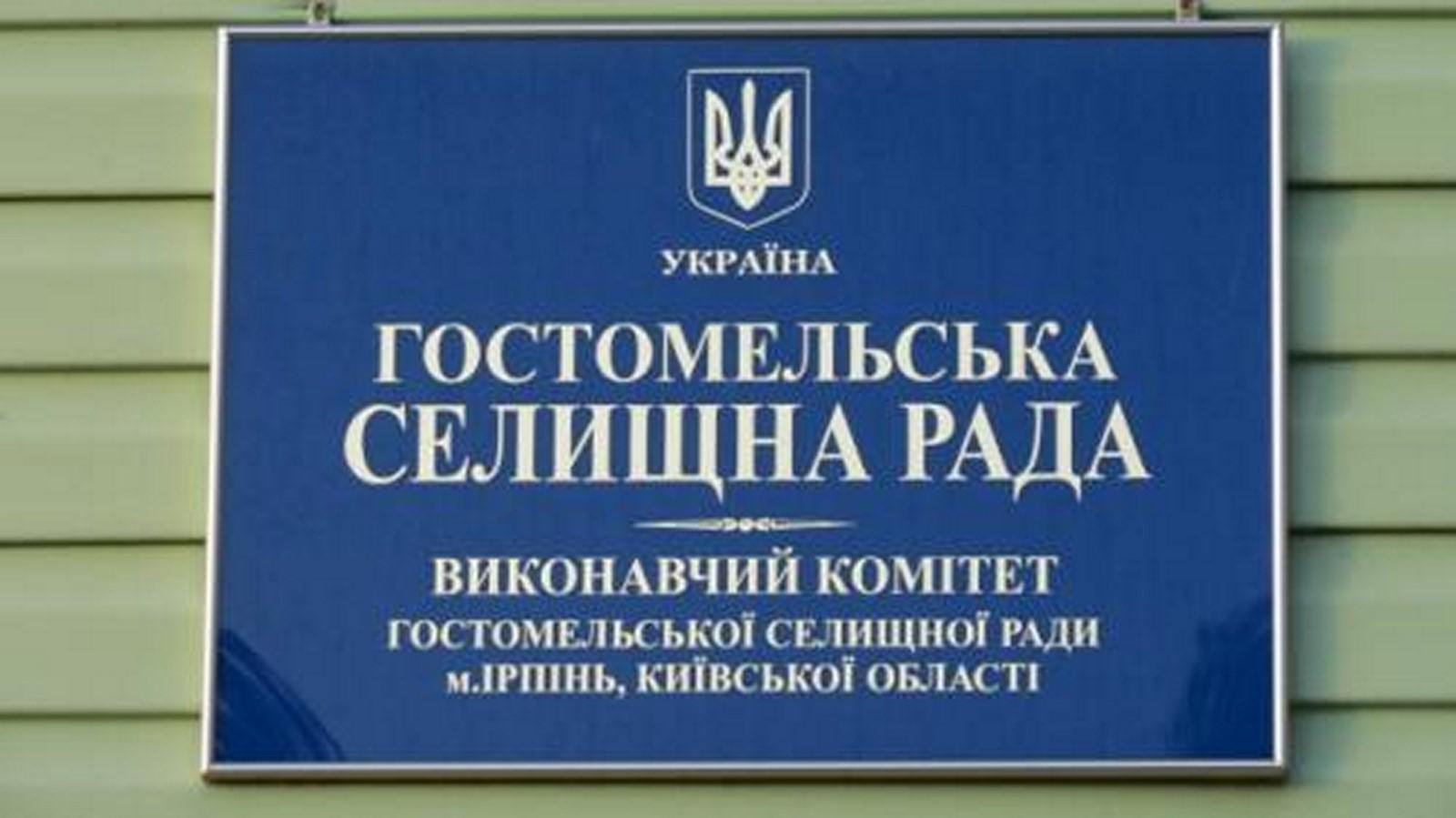 6 червня відбудеться засідання виконавчого комітету Гостомельської селищної ради