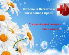 14 червня — Всесвітній день донора крові