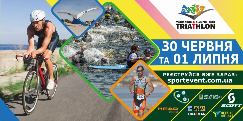 Afisha-tryatlon-1 У Вишгороді пройде відкритий чемпіонат України з триатлону на олімпійській дистанції
