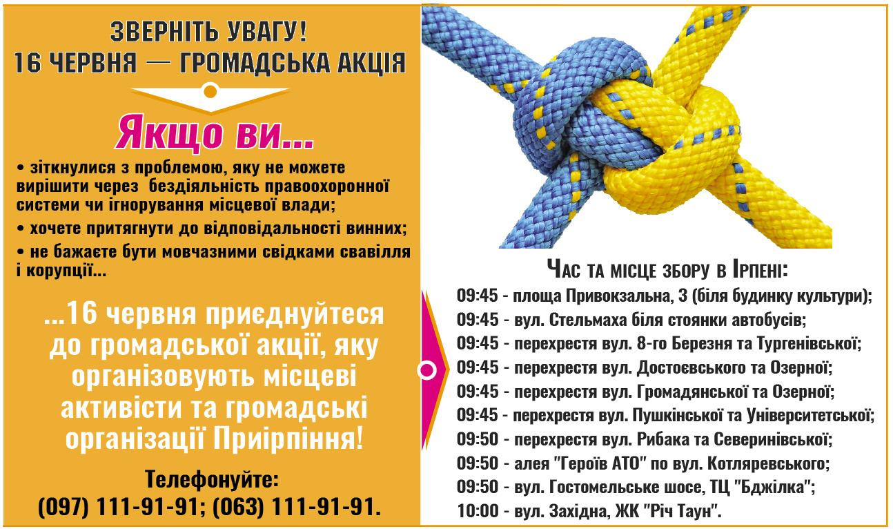 Grom-aktsiya-16-06-2018 В Ірпені відбудеться громадська акція: автопробіг проти корумпованості влади