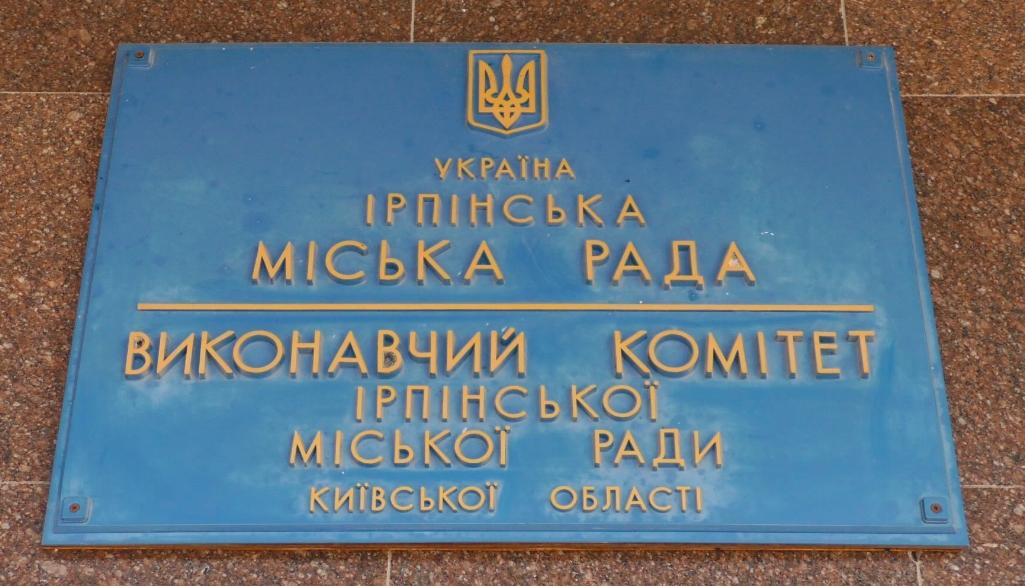 """IMR-doshka Чи """"протягуватиме"""" ірпінська влада на 52-ій сесії ІМР питання будівництва свердловини у парку відпочинку імені Стельмаха?"""