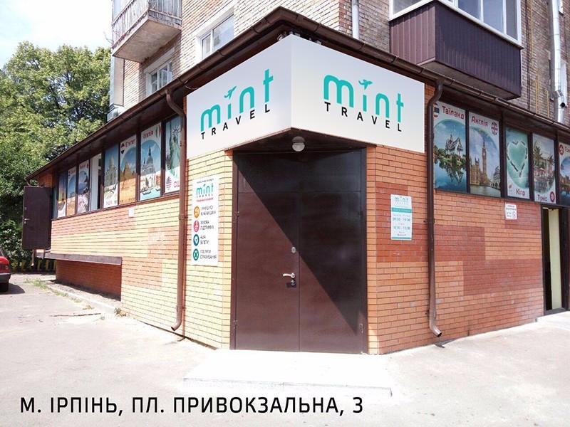 Mynt-trevel-rejtyng Ірпінська туристична компанія Mint Travel — у рейтингу найкращих турагенцій України