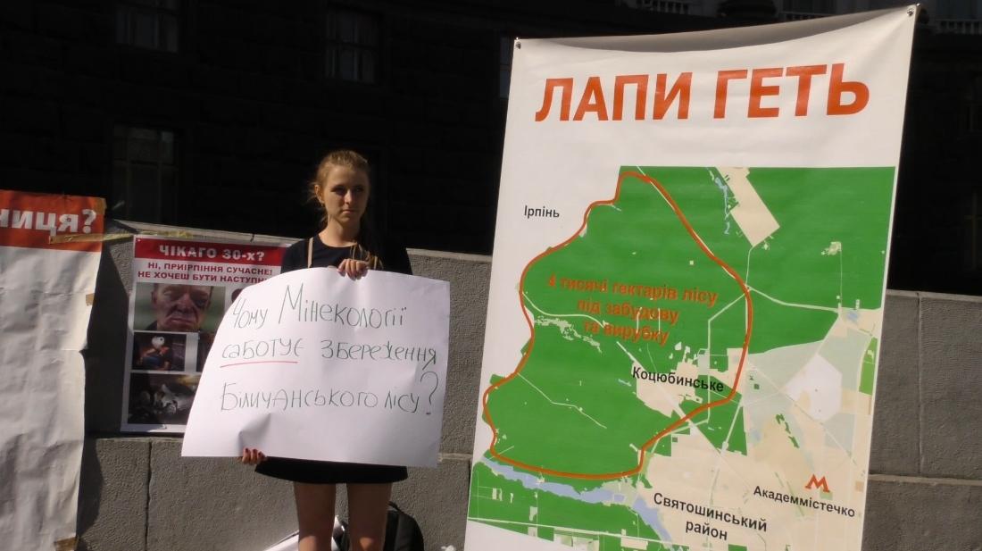 """Прокуратура """"знайшла"""" Карплюка: в суді розглядається справа про повернення мерських ділянок у Біличанському лісі"""