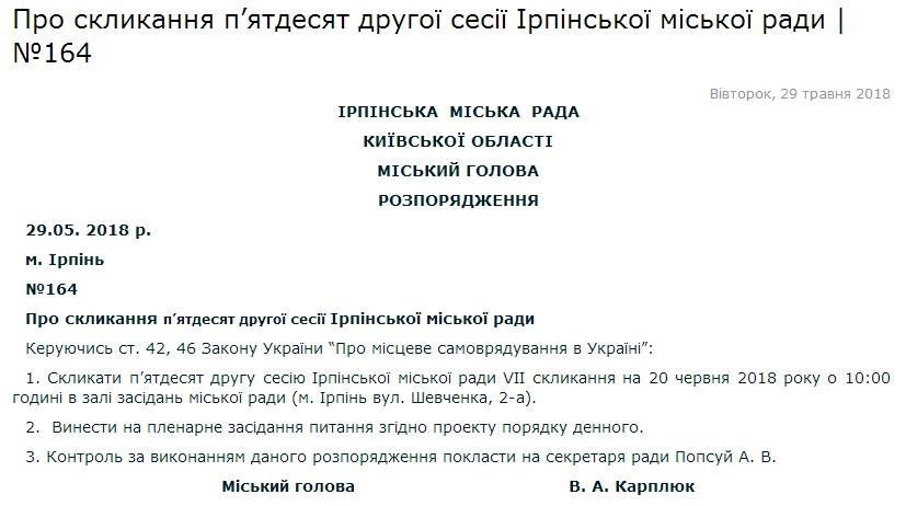 """Sesiya-52-rozporyadzh Чи """"протягуватиме"""" ірпінська влада на 52-ій сесії ІМР питання будівництва свердловини у парку відпочинку імені Стельмаха?"""