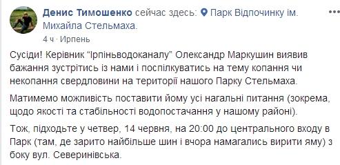 """Zustr-Markush Чи """"протягуватиме"""" ірпінська влада на 52-ій сесії ІМР питання будівництва свердловини у парку відпочинку імені Стельмаха?"""