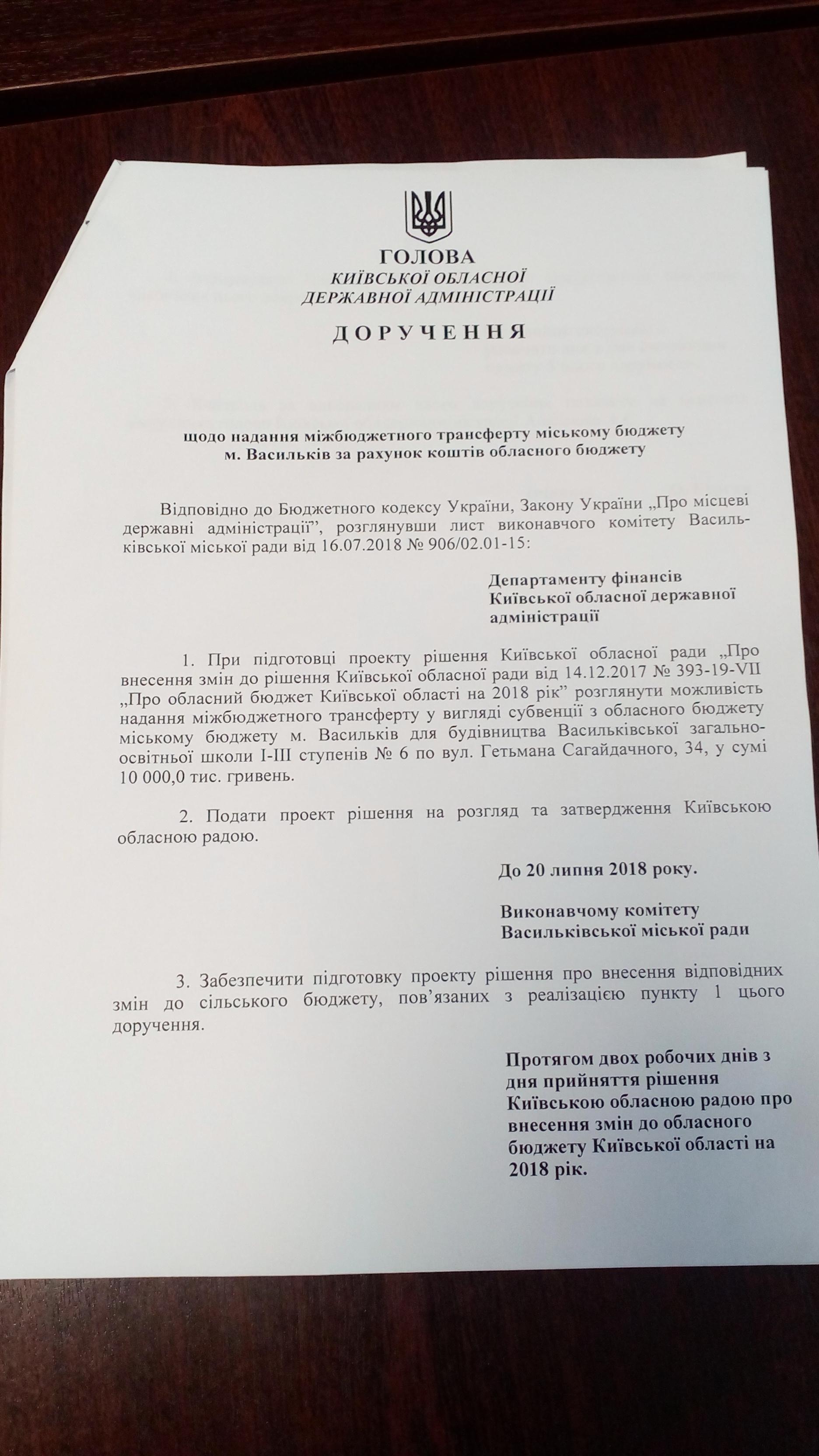 IMG_20180726_132209 На що виділено 10 млн грн Васильківській школі №6?