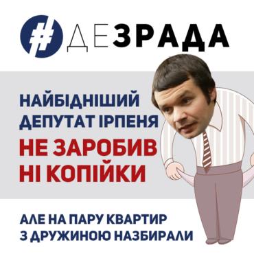 Голова фракції в міськраді «Нові обличчя» Максим Плешко вказав в електронній декларації недостовірну інформацію