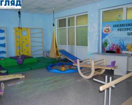 Відкриття Інклюзивно-ресурсного центру для дітей з особливими потребами