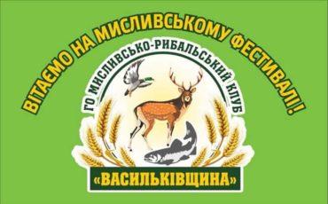 На Васильківщину вперше приїдуть мисливці з усієї України