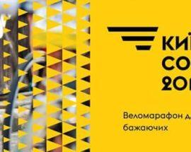Велопробіг «Київська сотка 2018» пройде через Васильківщину