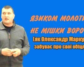 Маркушин ДСО