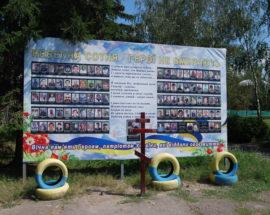Місце майбутнього пам'ятника Героям Небесної Сотні у Василькові