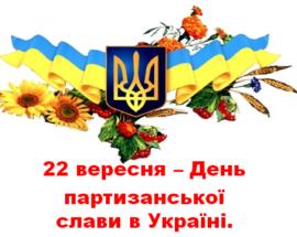 Пам'ятати задля майбутнього: День партизанської слави у Василькові