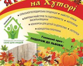 На Васильківщині готується масштабний ярмарок