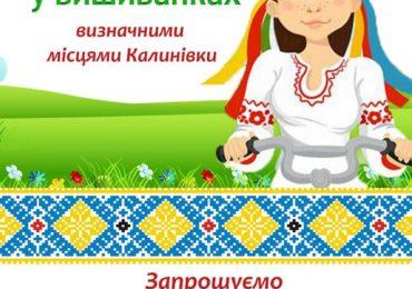 На Васильківщині відбудеться велопробіг у вишиванках