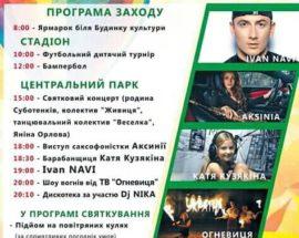 Бампербол, шоу вогнів та повітряні кулі на 60-річчя Калинівки Васильківського району